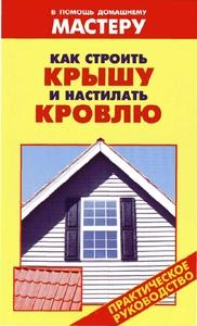Как строить крышу и настилать кровлю | В.И.Рыженко