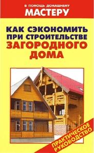 Как сэкономить при строительстве загородного дома | В.И.Рыженко