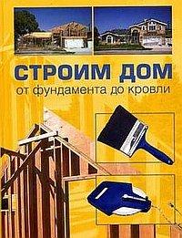 Строим дом. От фундамента до кровли | Светлана Хворостухина