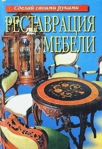 Реставрация мебели | А.М.Коваленко