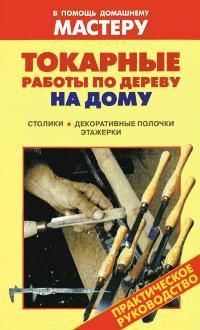 Токарные работы по дереву на дому | Рыженко В.И., Юров В.И