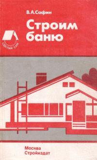 Строим баню | В.А.Сафин