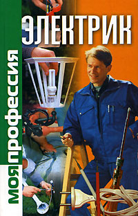Моя профессия электрик | Белов Н.В