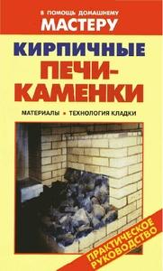 Кирпичные печи-каменки | В.И.Рыженко
