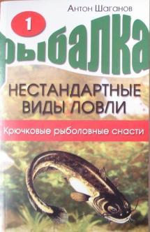 Рыбалка. Нестандартные виды ловли | Антон Шаганов