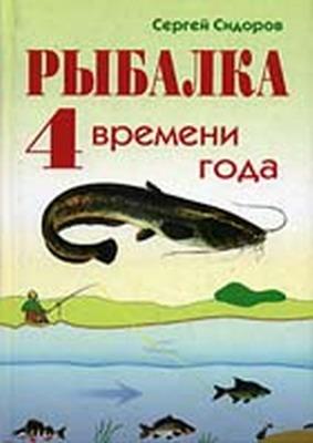 Рыбалка. 4 времени года | Сергей Сидоров