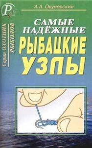 Самые надежные рыбацкие узлы | Майя Фёдоровна Гогулан