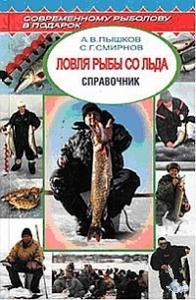 Ловля рыбы со льда | А.В.Пышков С.Н.Смирнов