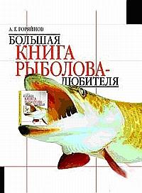 Большая книга рыболова-любителя | Алексей Горяйнов