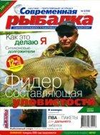 Современная рыбалка