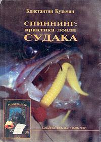Спиннинг: практика ловли судака | Константин Кузьмин