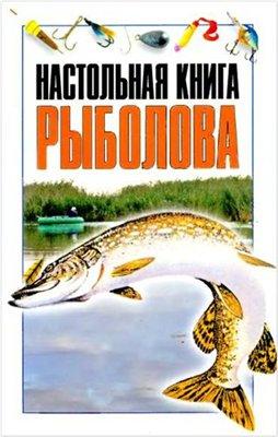 Настольная книга рыболова | И.Е.Гусев