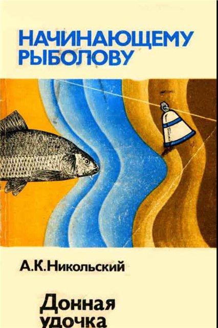 Донная удочка | А.К.Никольский