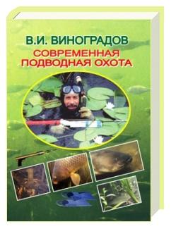 Современная подводная охота | Виноградов В.И