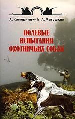 Полевые испытания охотничьих собак | Камерницкий А.В., Матушкин А.Ю