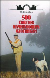 500 советов начинающим охотникам | В.Сугробов