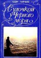 С удочкой у Черного моря | Гиргенс Г.Г