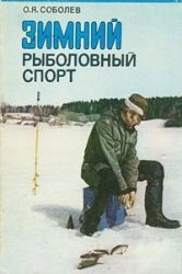 Зимний рыболовный спорт | Соболев О.Я