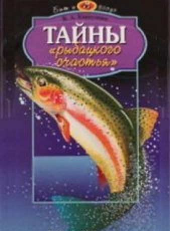 Тайны рыбацкого счастья | Карпушин В.А