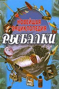 Новейшая энциклопедия рыбалки | Сидоров С.А