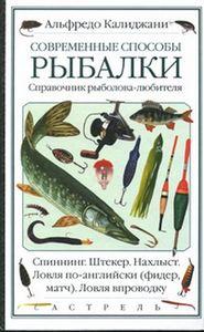 Современные способы рыбалки | Альфредо Калиджан