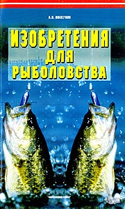 Изобретения для рыболовства | А.Пискунов