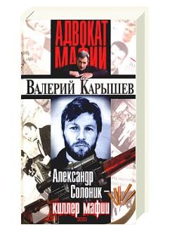 Александр Солоник – киллер мафии | Валерий Михайлович Карышев