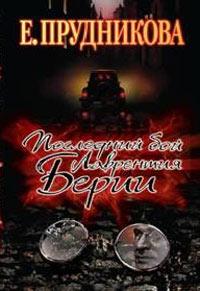 Последний бой Лаврентия Берии | Прудникова Е.А