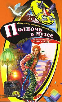 Полночь в музее | Кирилл Кащеев, Илона Волынская