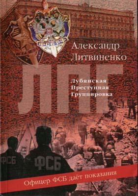 Лубянская преступная группировка | Александр Литвиненко