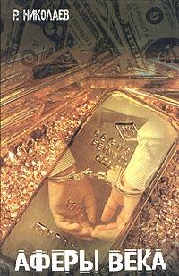 Аферы века | Николаев Р.В