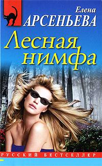Лесная нимфа | Елена Арсеньева