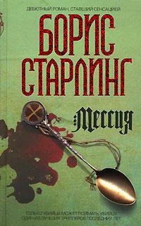 Мессия | Борис Старлинг