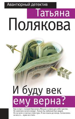 И буду век ему верна? | Татьяна Полякова