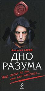 Дно разума | Алексей Атеев