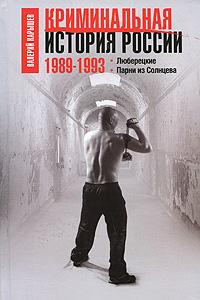 Криминальная история России 1989-1993 | Валерий Карышев