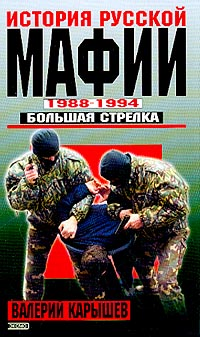 История русской мафии 1988-1994 г