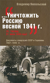 Уничтожить Россию весной 1941 г | Ямпольский В.П