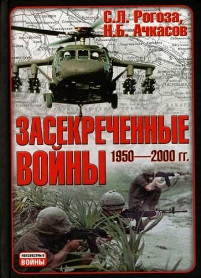 Засекреченные войны 1950-2000 гг | С.Л.Рогоза, Н.Б.Ачкасов