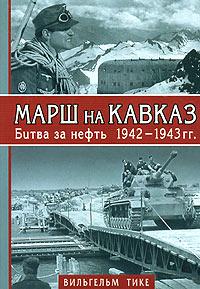 Марш на Кавказ: Битва за нефть: 1942-1943 гг | Тике.В