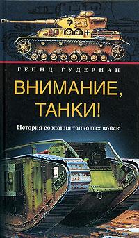 Внимание, танки! История создания танковых войск | Гейнц Гудериан