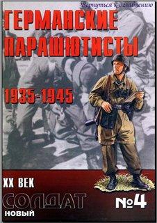 Германские парашютисты 1935-45гг