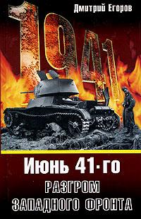 Разгром Западного фронта | Егоров Д.Н