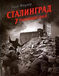 «Сталинград - 7 решающих дней»