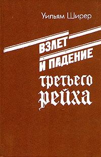 Взлет и падение третьего рейха. В двух томах | Уильям Ширер