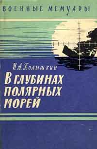 В глубинах полярных морей | Колышкин И.А