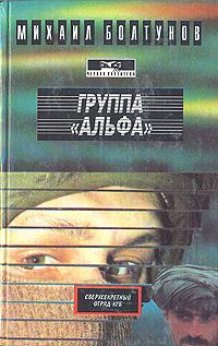 Группа Альфа | Михаил Болтунов