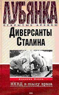 Диверсанты Сталина: НКВД в тылу врага | Попов Алексей