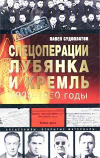 Спецоперации. Лубянка и Кремль. 1930-1950 годы | Павел Судоплатов