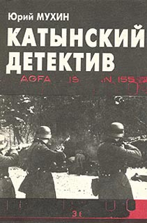 Катынский детектив | Мухин Юрий
